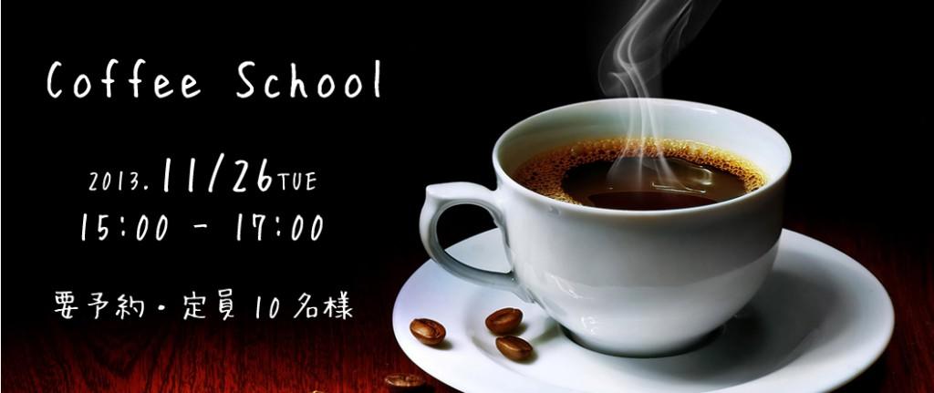 Coffee Schoolのお知らせ