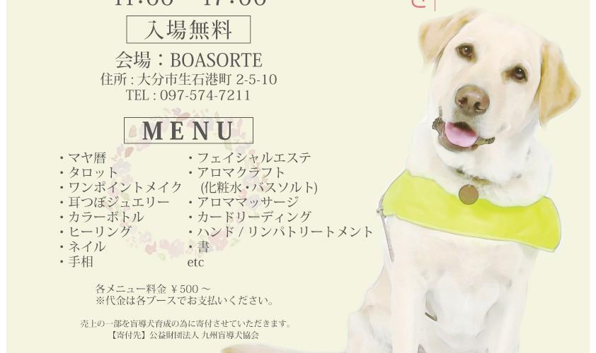 盲導犬チャリティ 癒しフェア