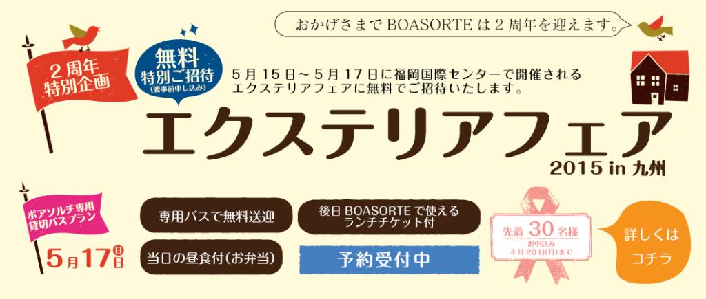 2周年特別企画 エクステリアフェアin九州 特典付き無料ご招待!