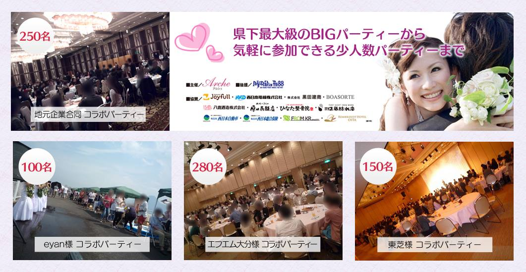 恋活パーティー参加者募集のお知らせ