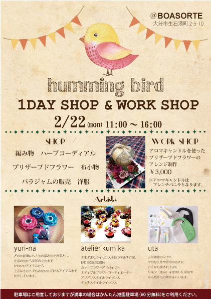 1DAY SHOP & WORK SHOP 【huming bird】