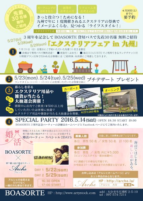 エクステリアフェア in 九州に無料ご招待!
