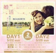 婚活パーティーSPECIAL 2DAYS with アルシェ 5月22日開催分