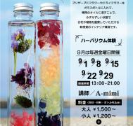 ハーバリウム教室【9月開催】
