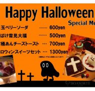 Happy Halloween限定メニュー