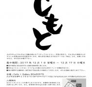 第九回合同写真展「地元(じもと)」 2017.12.1(sat) 〜 12.17(sun)