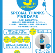 5周年 SPECIAL THANKS FIVE DAYS