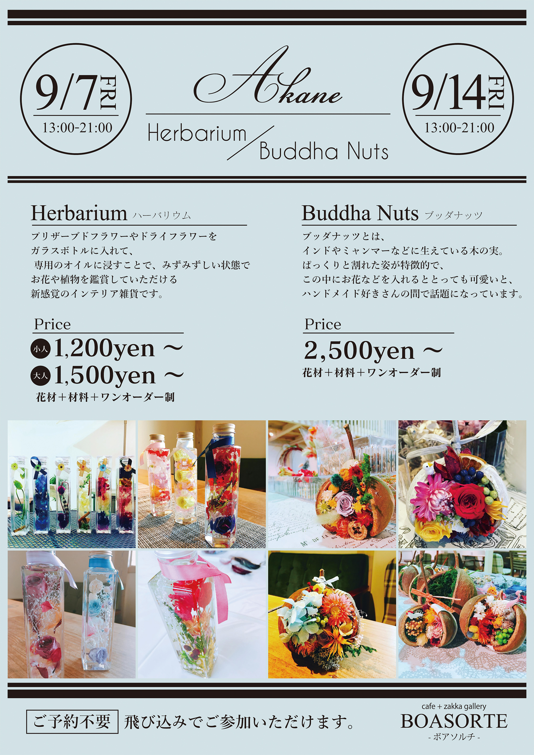 ハーバリウム教室&ブッダナッツ教室 【9月の開催日】