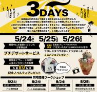 6周年記念 【THNKS 3DAYS】
