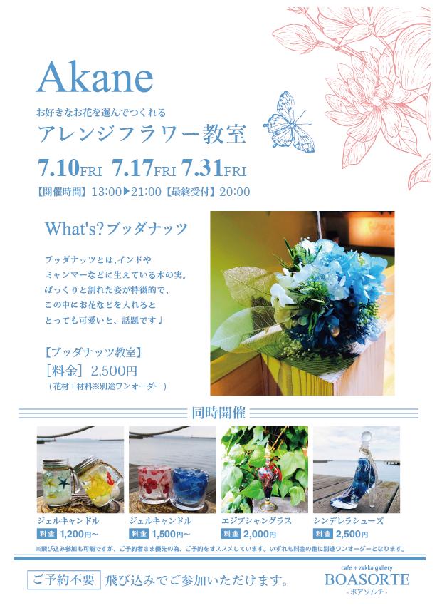 アレンジフラワー教室 【7月の開催予定】