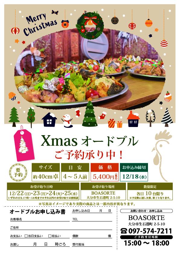 クリスマスオードブル予約受付開