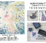 2Weekクリスマス展 「キラキラセツナイ」