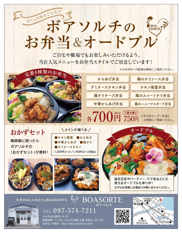 おうちでボアソルチ 【お弁当のご案内】