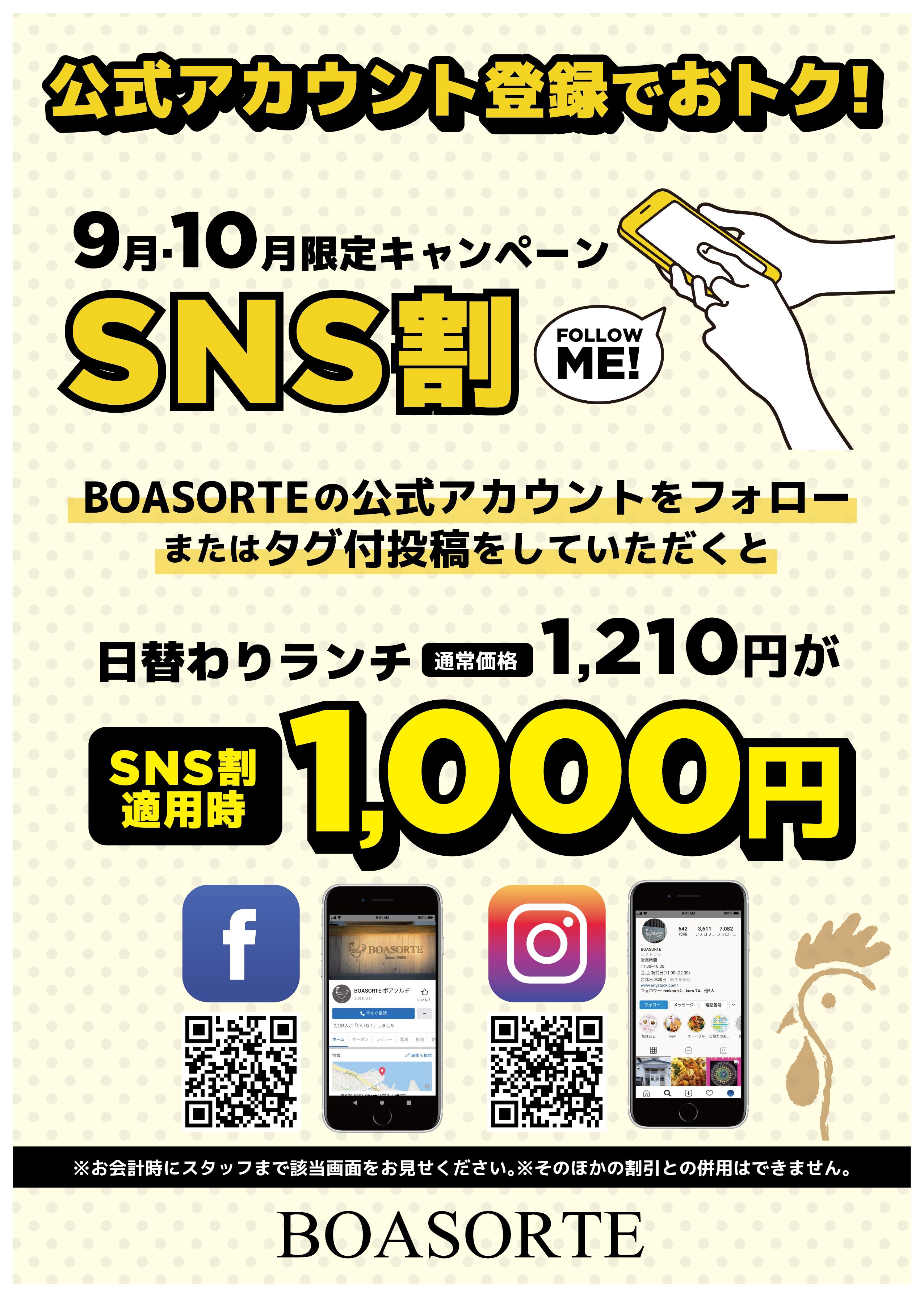 9月10月限定キャンペーン SNS割
