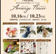 アレンジフラワー教室 【10月の開催予定】