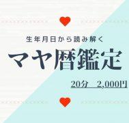 マヤ暦セッション/Heart 温 melissa