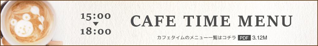 BOASORTEのカフェタイムメニュー