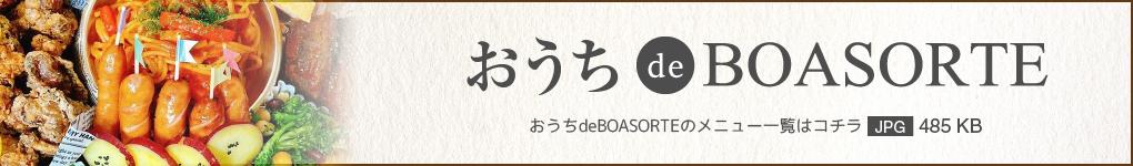 BOASORTEのお弁当・オードブルー