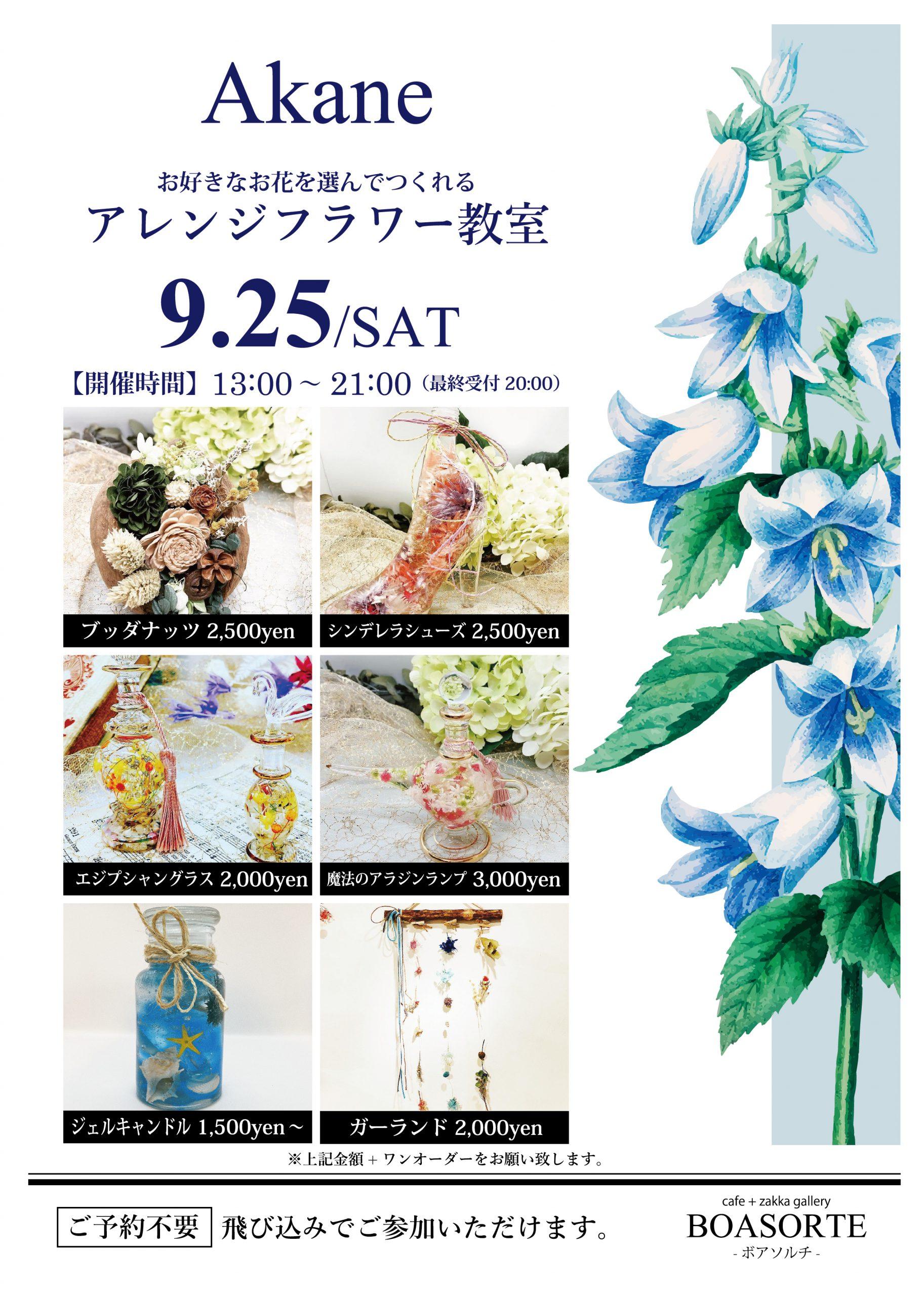 各種フラワー教室【9月の開催予定】